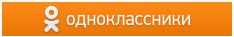 Работа Вакансии группа в Одноклассниках